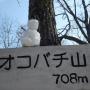 天狗山スキー場から塩谷丸山