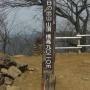 大塚山東尾根(仮)〜大塚山〜御岳山〜日ノ出山〜築瀬尾根コース