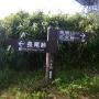 丸岳(箱根スカイライン駐車場から往復)