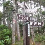 天狗岳(みどり池・本沢温泉)