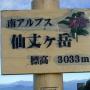 仙丈ヶ岳 北沢峠・子仙丈ケ岳・仙丈ヶ岳・北沢峠