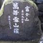 富士山 (富士宮ルート)
