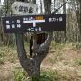 節刀ヶ岳 - 御坂山地随一の険路を富士山を友として