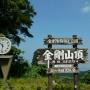 金剛山(丸滝谷〜山頂〜一の鳥居〜ダイトレ〜水越峠)