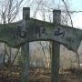 経ヶ岳〜仏果山〜高取山(半原高取山)(半僧坊前〜宮ヶ瀬ダム)