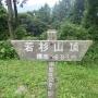 篠栗駅より若杉山・砥石山・三郡山・宝満山