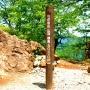 御岳山・日の出山・つるつる温泉
