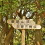 摩耶山・長峰山(青谷道・行者尾根・掬星台・アゴニ—坂・長峰尾根)