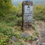 白山(白山禅定道〜釈迦新道周回)