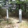 南奥駆道、 地蔵岳〜白谷池�林道