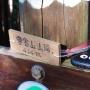 青梅南側(旧二ッ塚峠-要害山-愛宕山-梅ヶ谷峠-通矢尾根-三室山-日の出山-御岳山)ルート