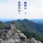 払沢の滝〜馬頭刈山〜瀬音の湯