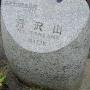 丹沢主要(檜洞丸・蛭ケ岳・丹沢山・塔ノ岳・大山)縦走