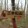 奥高尾・北高尾(栃谷尾根,関東ふれあいの道,北高尾山稜)