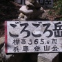 阪急芦屋川駅から荒地山