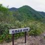 富士写ヶ岳 我谷〜富士写ヶ岳〜火燈山〜大内峠
