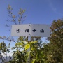滝子山・大谷ヶ丸・天目山温泉