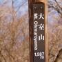 大室山 - 道志川右岸にそびえる大きな山体の山