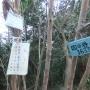 四ノ谷山〜雲山峰〜懴法ヶ嶽〜大福山〜札立山〜飯盛山
