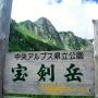 木曽駒ヶ岳・宝剣岳〜空木岳