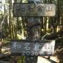 和名倉山(二瀬尾根ルートピストン)
