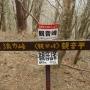 観音峰(樹氷バス・登山口BS発~洞川温泉BS着)