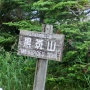 浅間山(浅間山荘スタート、前掛山、Jバンド、黒斑山、草すべり、浅間山荘)