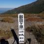 鉾立〜千畳ヶ原〜鉾立:鳥海湖周回