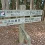 横瀬 二子山