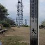 JR衣笠駅から阿部倉登山口経て大楠山、帰路は前田橋ルートで下山し京急バス前田川よりJR逗子駅に。