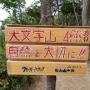 大文字山 蹴上〜銀閣寺