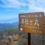 本社ヶ丸 - 笹子川右岸の静かな稜線を歩く