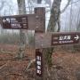 山犬段−蕎麦粒山−高塚山ピストン(五樽沢コル下るな−林道途中崩落有り通行不能)