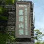 子連れトレーニング 高尾山(6号路)〜城山〜小仏峠