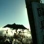 雲仙普賢岳登山最短コース