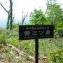 中国山地大縦走40キロ