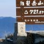 松尾山〜白髪岳 [文保寺ルート](兵庫県篠山市)