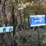 八風キャンプ場(三池岳登山口)〜中峠、県境尾根、仙香山、八風峠〜八風キャンプ場(三池岳登山口)