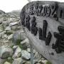 幌尻岳東ルート